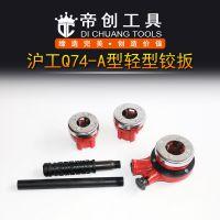 厂家直销沪工牌轻型管子螺纹铰板Q74-A型套丝板牙临沂五金工具