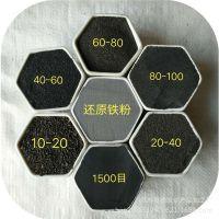 德凯矿产现货供应超细铁粉 一次还原铁粉 二次还原铁粉