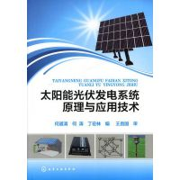 光伏控制器的电路原理+太阳能光伏发电系统原理与应用技术