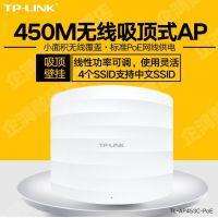 TPLINK/tp-link TL-AP453C-PoE企业吸顶式无线AP壁挂AP无线覆盖