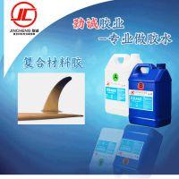 树脂胶 冲浪板专用胶 自然消泡HY027AB