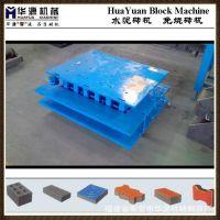 液压砌块成型机模具 免烧制砖设备耐用模具 专业生产 质量保证
