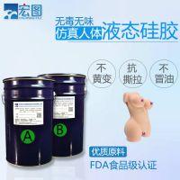 零度真人倒模硅胶 性用品环保无毒人体硅胶