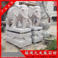 供应石雕大象 招财吉象 花岗岩大象一对