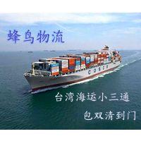 大岭山寄家具到台湾海运小三通专线怎么收费