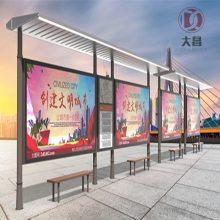 大昌公交站台厂家供应新款镀锌板农村候车亭智能电子公交站牌
