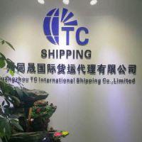 广州同晟国际货运代理有限公司