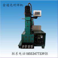 金通达对焊机 带钢自动剪切焊接机哪家质量好 管厂带材焊头机