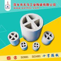 厂家直销优质陶瓷散堆填料&50/&80/&100/&120/&150十字隔板环