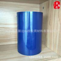 PE蓝色网纹保护膜 蓝色低粘网纹膜塑胶镜片表面保护膜免费试样