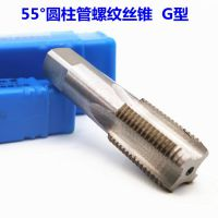 管螺纹丝锥 水管牙丝攻55度圆柱管螺纹丝锥/管丝攻G1/8 G1/4 3/8