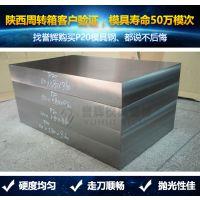 模具钢p20价格欧美质量标准_誉辉模具钢p20价格