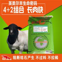 育肥羊品牌饲料,山羊预混料专业生产厂家(羊饲料品牌大全)