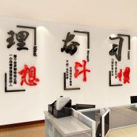 亚克力励志标语3d立体墙贴公司企业文化墙办公室装饰班级教室布置