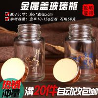 黑枸杞包装瓶 透明瓶子石斛罐 铁皮石斛 虫草 黑枸杞 定制 玻璃瓶