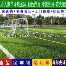 襄阳专业人造草坪施工师傅电话 学校幼儿园足球场塑料草皮铺装划线