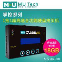 视频快速拷贝仪高速硬盘拷贝机系统备份机硬盘对拷克隆SH2502