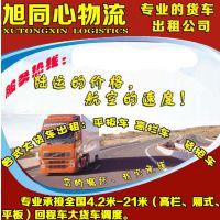 惠州惠阳到太原物流公司货运公司大货车回程车返程车出租包车