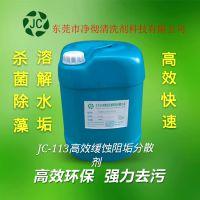 **缓蚀阻垢分散剂 循环水缓释阻垢剂 采暖水缓蚀阻垢剂价格