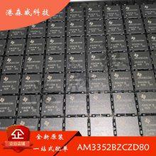 AM3352BZCZD80 微处理器 TI 原装 BGA 可开票 IC芯片