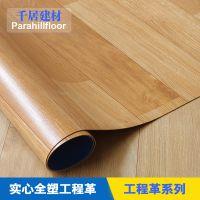 1.6培训室PVC工程革幼儿园地板胶加厚防水耐磨塑胶地板贴耐用10年