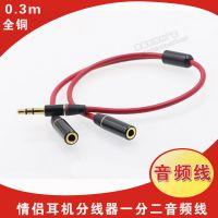 情侣耳机分线器一分二音频线1分2双人耳机转接头转换器分享线
