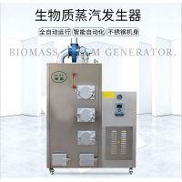 食品厂商用生物质全自动蒸汽发生器厂家锅炉