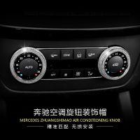 专用于奔驰GLE260 GLK300 CLS GL M GLS SLK SL G级空调旋钮改装