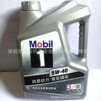 美孚机油润滑油银美孚1号全合成5W40 SN级4L正品汽车发动机机油