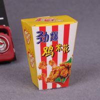 通用鸡米花盒 鸡块盒 薯条盒 打包纸盒 快餐店专用 外卖盒