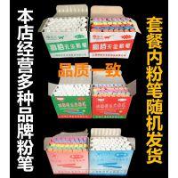 粉笔整箱一箱50盒一盒48支 彩色粉笔 白色粉笔 六角教学粉笔