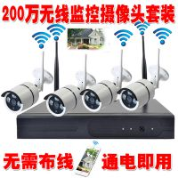 200万无线监控摄像头套装 4路无线监控 Wireless Outdoor CCTV IP