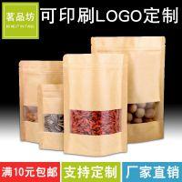 创意环保礼品手提纸袋高档自立自封链袋食品干货茶叶猪肉脯包装袋