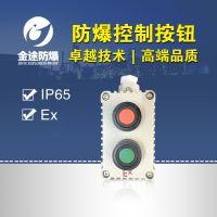 防爆按钮盒_LA53-2防爆控制按钮_防爆按钮盒全国批发零售