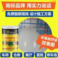 薄涂型地坪 环氧耐磨薄涂地面地板油漆 厂家推荐薄涂型地坪漆