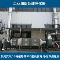 工业油烟处理净化器 工业油烟净化设备 静电式油烟废气处理设备
