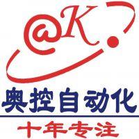 深圳奥控自动化系统有限公司