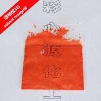 透明橙3G, 透明性高 ,耐晒耐久