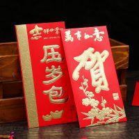 贺新年烫金红包袋 6个装精致浮雕新年利是封加厚硬质压岁钱红包