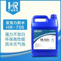 汇瑞706防水粘合力强亚克力胶粘剂粘PMMA/有机玻璃溶剂型专用塑料胶水