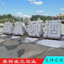 定做公司酒店广场公园摆放各种石材立体字 花岗岩石雕立体字