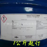 【1kg起订】陶氏进口 丙二醇苯醚 PPH(3-苯氧基-1-丙醇)
