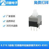 8.5*8.5自锁/无锁插件6P轻触按键开关KS-8501