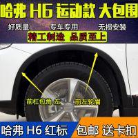 长城哈弗H6运动版前后杠包角前后轮眉前后车轮防撞保护条汽车配