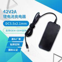 厂家直销42V2A锂电池充电器DC5.5x2.1电动滑板车适配器扭扭车电源