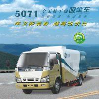 供应聚尘王多功能吸尘车 纯吸式扫路车 纯真空抽吸式气流全天候干湿作业道路清扫车5.6L