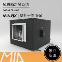 米亚落地式户外风机箱大风量通风换气设备MIA-3500FJX