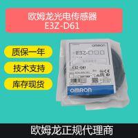 omron欧姆龙东莞一级代理商 光电开关 E3Z-D61 2m 光电传感器