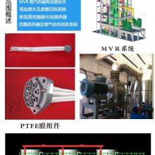 订购mvr浓缩设备-mvr浓缩设备-凯晟科技质量有保证