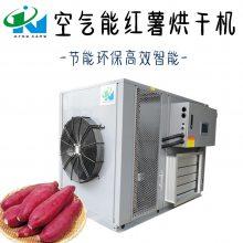 空气能红薯烘干机 热风循环食品烘干箱 厂家供应商业大型除湿干燥设备